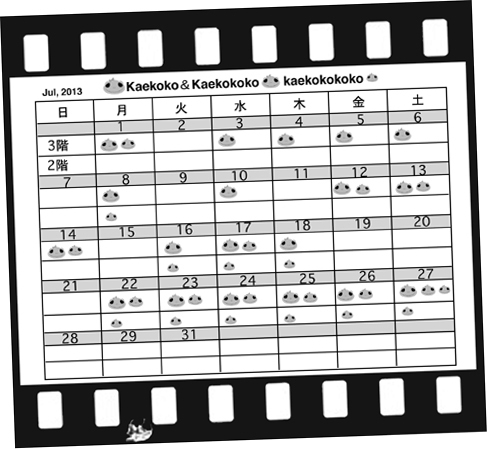 Mkaeru30727.JPG