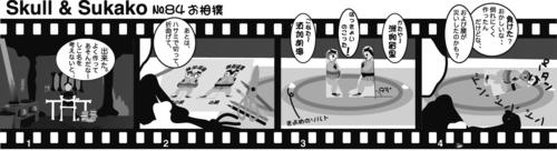 Ms&s84 sumou.jpg
